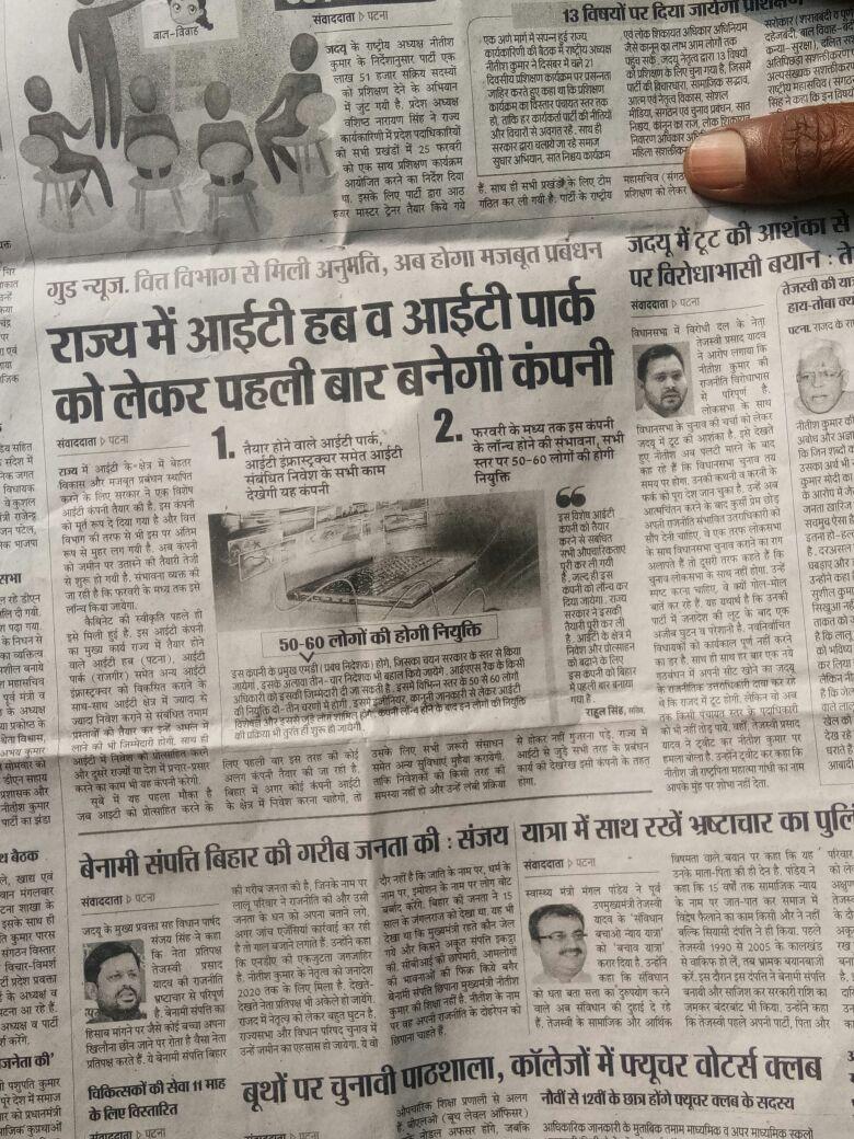 Bihar Govt. Supports IT Park in Bihar